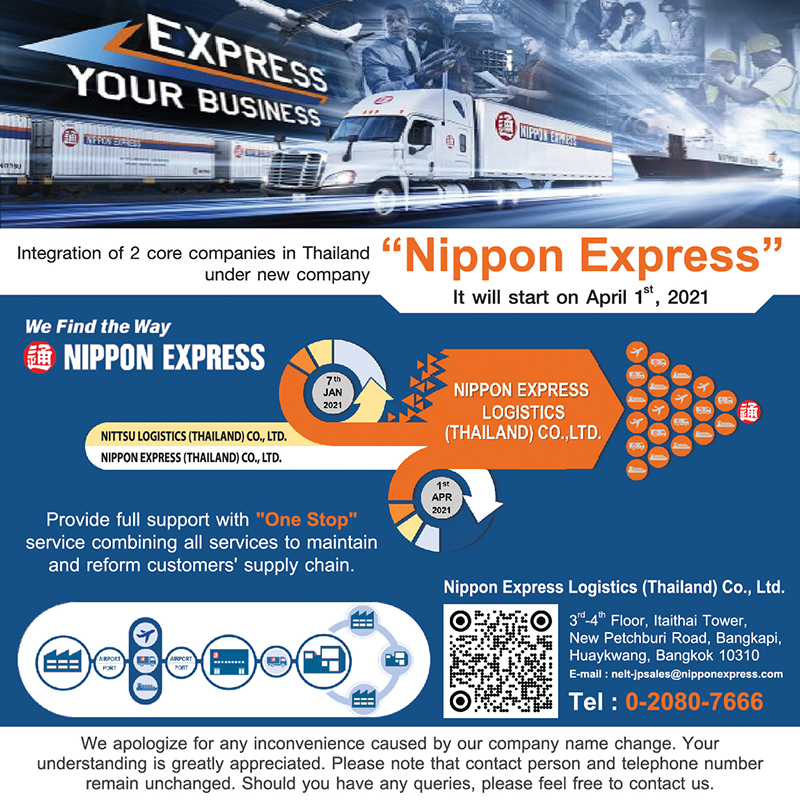 02Side1_NipponExpress