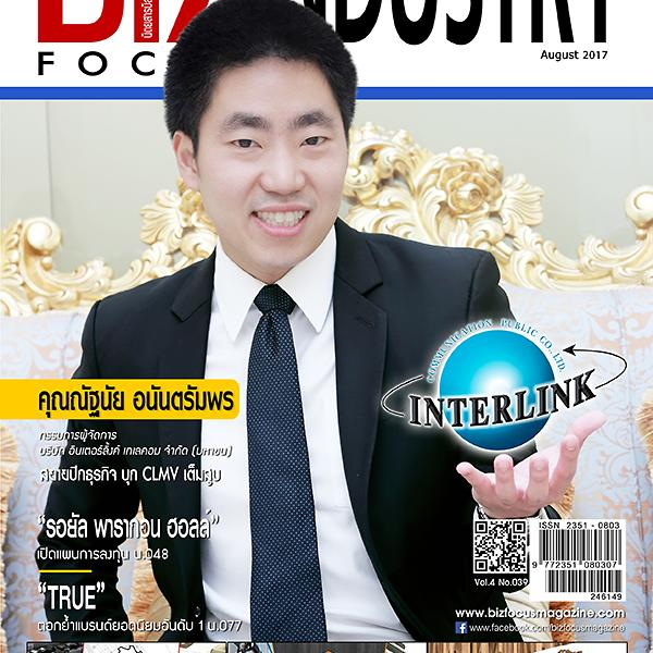 Biz Focus Industry Issue 055, August 2017