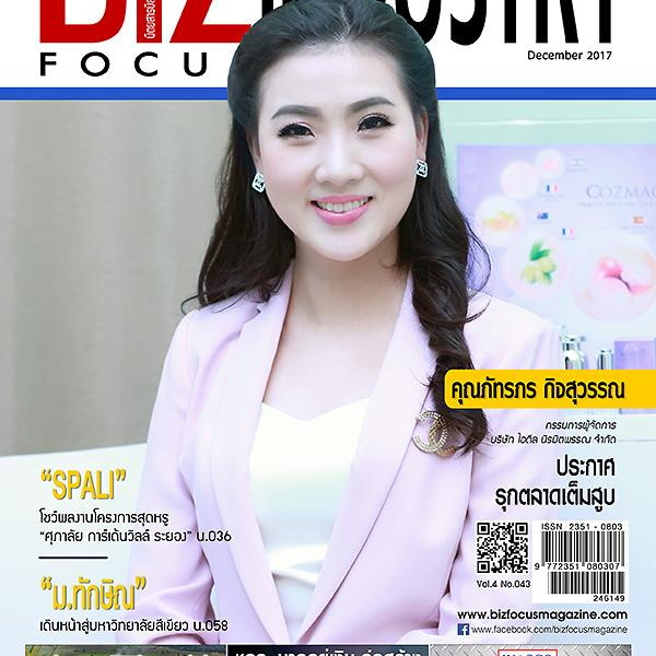 Biz Focus Industry Issue 059, December 2017