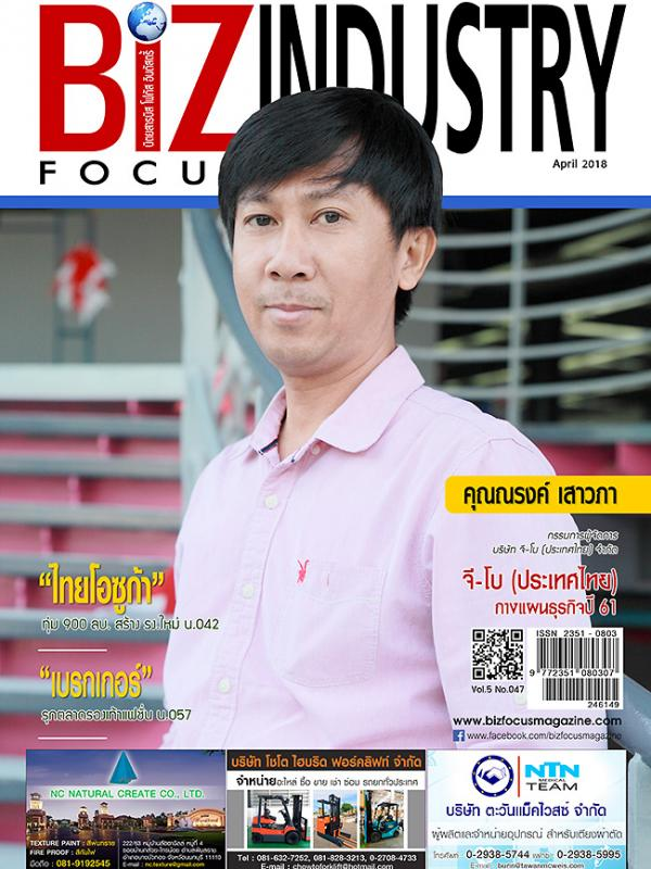 Biz Focus Industry Issue 063, April 2018