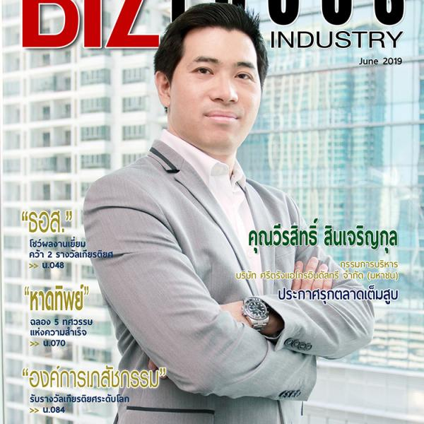 Biz Focus Industry Issue 077, June 2019