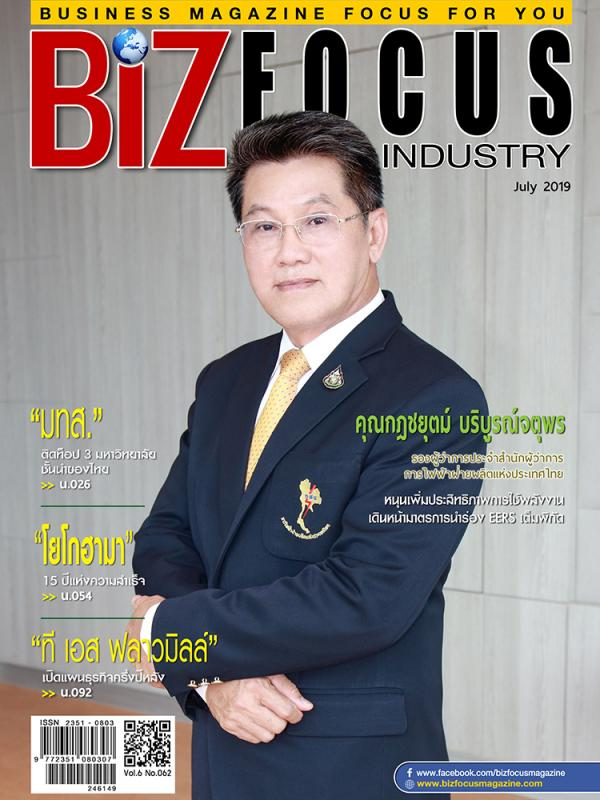 Biz Focus Industry Issue 078, July 2019