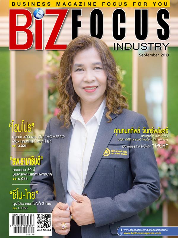 Biz Focus Industry Issue 080, September 2019