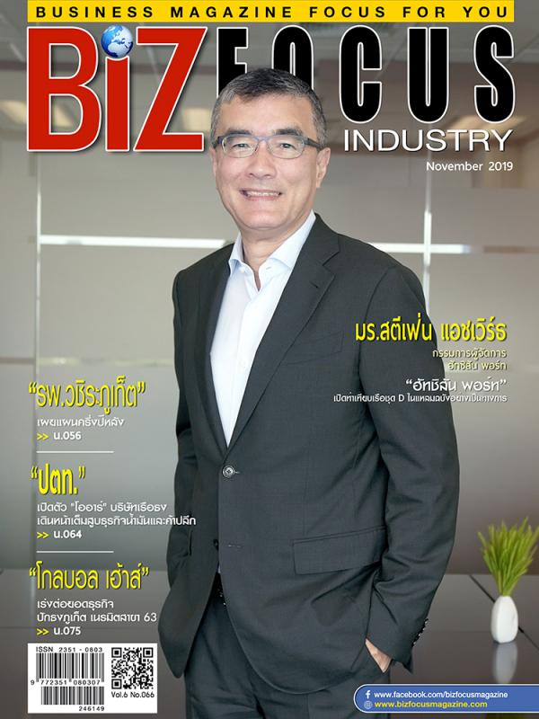 Biz Focus Industry Issue 082, November 2019