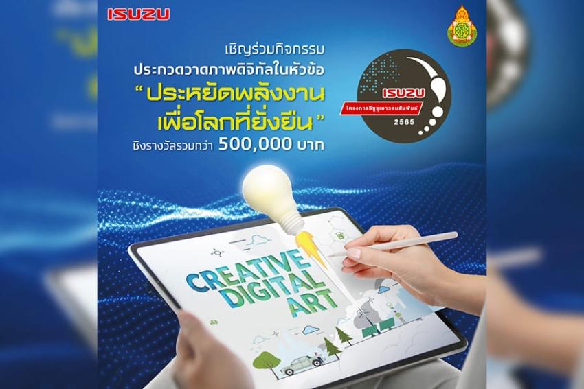 ECF ควง SONIC ให้ข้อมูลนักลงทุนในงานสัมมนา Exclusive Hooninside ครั้งที่ 8