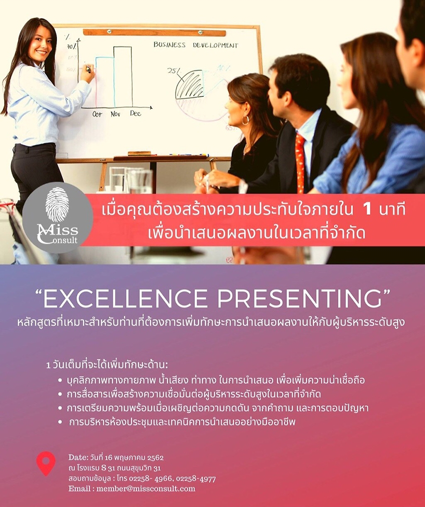 M.I.S.S.CONSULT จัดหลักสูตรอบรม Excellence Presenting