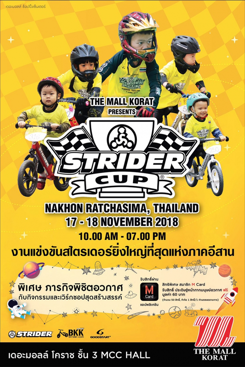 The Mall Korat Presents Strider Cup 2018